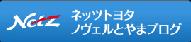 bnr_netz-toyama