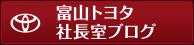 bnr_president_blog