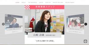 富山トヨタ自動車株式会社 求人・採用情報(リクルート)_社員