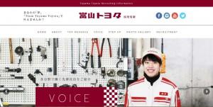 富山トヨタ自動車株式会社 求人・採用情報(リクルート)