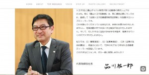 富山トヨタ自動車株式会社 求人・採用情報(リクルート)_社長