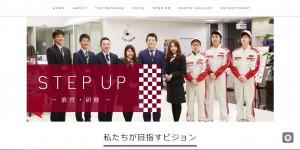 富山トヨタ自動車株式会社|求人・採用情報(リクルート)_ステップアップ