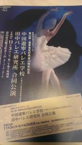 バレエ公演