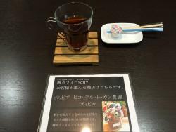 スペシャルコーヒー
